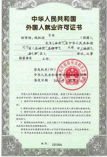外国人就業許可証書.jpg