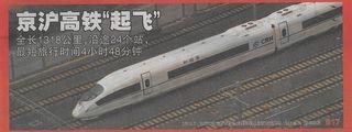 中国高速鉄道離陸.jpg